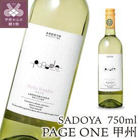 【ふるさと納税】ワイン 山梨 サドヤ コラボ 白ワイン キレ 果実味 ページワン 750ml k021-026