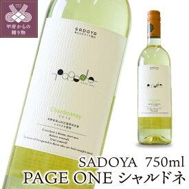 【ふるさと納税】ワイン 山梨 白 国産ぶどう サドヤ コラボ 上品 シャルドネ 750ml k021-027
