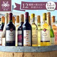 【ふるさと納税】ワイン定期便全12回12本赤白スモーク甘口辛口ブドウ固有品種コク送料無料