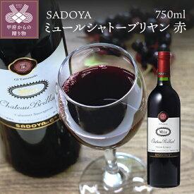 【ふるさと納税】ワイン 山梨 赤 果実の香り セカンドラベル 最高峰 辛口 国産 ぶどう 750ml k021-049