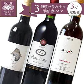 【ふるさと納税】 ワイン 定期便 全3回 3本 赤 ワイン ぶどう マスカットベリー 辛口 送料無料
