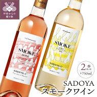 【ふるさと納税】ワイン山梨国産ぶどう話題オレンジワイン醸しスモーク香りロゼワイン本格的セット2本送料無料