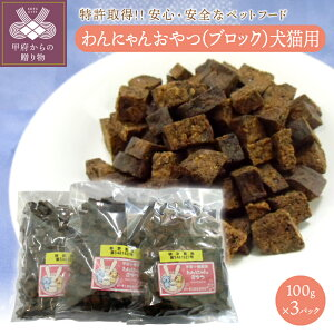 【ふるさと納税】ペットフード 犬 猫 特許取得 添加物不使用 100g×3パック k019-001