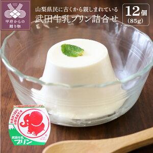【ふるさと納税】 プリン 牛乳 牛乳プリン 詰合せ 85g×12個 k023-006 送料無料