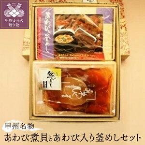 【ふるさと納税】 煮貝 釜飯 釜めし あわび アワビ 鮑 セット k001-006 送料無料