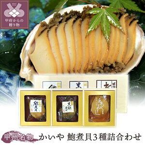 【ふるさと納税】あわび 鮑 アワビ 煮貝 肝付 国産 海外産 3種 食べ比べ 詰め合わせ 送料無料
