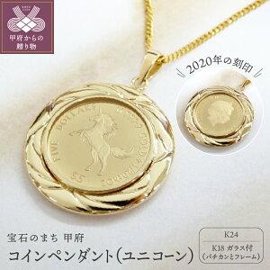 【ふるさと納税】純金 コイン ペンダント ユニコーン 証明書付き K24 k001-175 送料無料