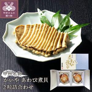 【ふるさと納税】あわび 煮貝 2粒 詰め合わせ ギフト かいや k001-342