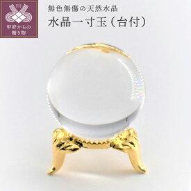 【ふるさと納税】水晶 天然水晶 日本製 一寸玉 k059-012 送料無料