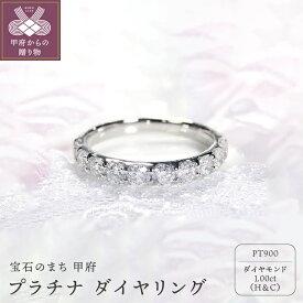 【ふるさと納税】ダイヤ 指輪 普段使い 1.00ct(H&C) リング 【プラチナ 1.00ct(H&C)ダイヤ リング』 k053-001 送料無料