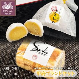 【ふるさと納税】スイーツ ケーキ ロールケーキ 大福 セット きみひめ k002-001 送料無料