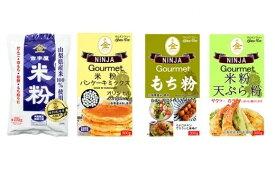 【ふるさと納税】パンケーキミックス 米粉 天ぷら粉 もち粉 山梨県産米粉セット送料無料
