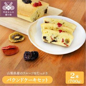 【ふるさと納税】ケーキ パウンドケーキ ドライフルーツ フルーツ 2本 k050-005 送料無料
