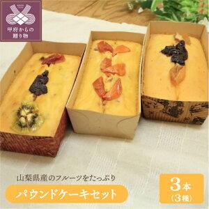 【ふるさと納税】 ケーキ パウンドケーキ ドライフルーツ フルーツ 柿 クリームチーズ ミックス 柚子 巨峰 3種 送料無料