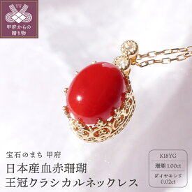 【ふるさと納税】 ネックレス 日本産血赤珊瑚 宝石 ジュエリー K18イエローゴールド 珊瑚1.00ct ダイヤモンド0.02ct k076-002 送料無料