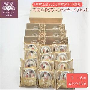 【ふるさと納税】 贈り物 天使の微笑み スイーツ デザート 卵 濃厚 生クリーム チーズ 桃 ぶどう いちご 送料無料