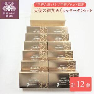 【ふるさと納税】 贈り物 天使の微笑み スイーツ デザート 卵 濃厚 生クリーム チーズ 桃 ぶどう いちご 12個 送料無料