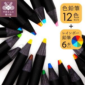 【ふるさと納税】色鉛筆 カラフル 12色 7色 虹色 芯 専業 赤 青 黄 橙 桃 水 白 黄緑 緑 紫 黒 茶 レインボー送料無料