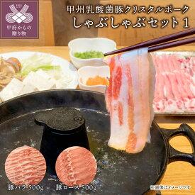 【ふるさと納税】しゃぶしゃぶ 肉 豚バラ 豚ロース 乳酸菌豚 脂 甘み ポーク 豚肉 約1kg バラ 500g ロース 500g 送料無料