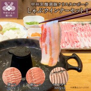 【ふるさと納税】しゃぶしゃぶ 肉 豚バラ 豚ロース ウィンナー 乳酸菌豚 脂 甘み ポーク 豚肉約1kg バラ 500g ロース 500g ウインナー 300g×2 k092-003 送料無料
