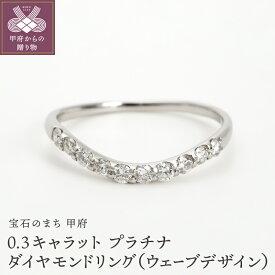 【ふるさと納税】プラチナ リング ダイヤモンド ダイヤ 指輪 リングケース付き デザイン ウェーブ 0.3ctk098-009 送料無料