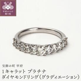 【ふるさと納税】プラチナ ダイヤモンド ダイヤ 指輪 リング グラディエーション デザインリング 宝石 贈り物 プレゼント k098-015 送料無料