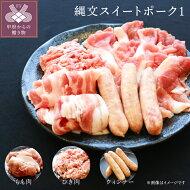 【ふるさと納税】肉豚もも豚ひき肉ウィンナー脂甘みポーク豚肉焼肉縄文スイートポークk091-001送料無料