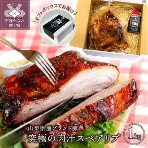 【ふるさと納税】山梨名物 山梨県産ブランド豚 究極の肉汁スペアリブ 1kg 豚肉 お肉 お祝い 贈り物 k124-001 送料無料