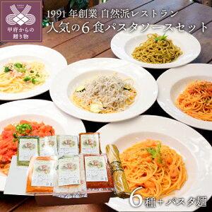 【ふるさと納税】パスタソース 本格 6食 詰め合わせ 野菜 ヘルシー 6種類 麺 自然派 k139-002 送料無料