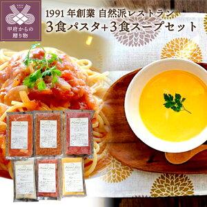 【ふるさと納税】パスタソース スープ 本格 3食 詰め合わせ セット 野菜 ヘルシー 麺 自然派 k139-003 送料無料