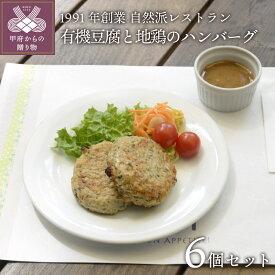 【ふるさと納税】 ハンバーグ 豆腐 地鶏 国産地鶏 有機豆腐 本格 簡単調理 自然派 自家製 6個 k139-011 送料無料