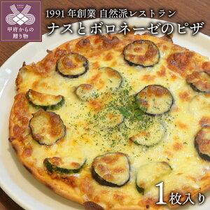 【ふるさと納税】茄子 ナス なす ボロネーゼ 食品 ピザ ボロネーゼ 食事 簡単 k139-014 送料無料