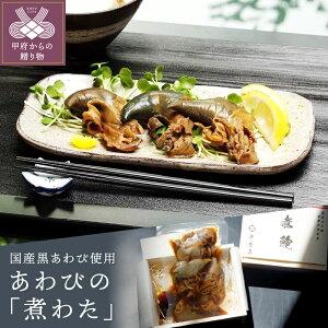 【ふるさと納税】あわび 国産 黒鮑 煮わた 珍味 約90g k160-004