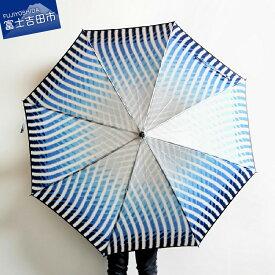 【ふるさと納税】 傘 高級雨傘 雨具 「富士と水」