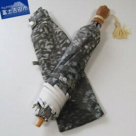 【ふるさと納税】 日傘 おしゃれ かわいい 折りたたみ ほぐし織【日傘】 樹海グレー 送料無料