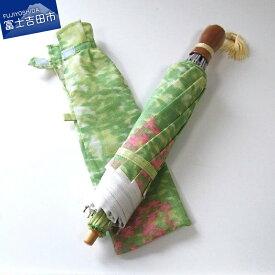 【ふるさと納税】日傘 おしゃれ かわいい 折りたたみ ほぐし織【日傘】 樹海グリーン 送料無料