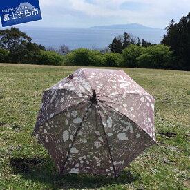 【ふるさと納税】【日傘】ほぐし織 麻100% 夏草 エンジ 送料無料