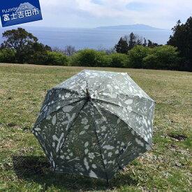 【ふるさと納税】【日傘】ほぐし織 麻100% 夏草 グレー 送料無料