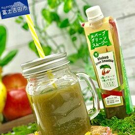 【ふるさと納税】 りんご果汁 もも果汁 山梨県産 富士の恵み ルバーブ グリーンスムージー 送料無料