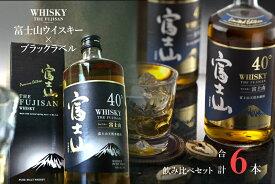【ふるさと納税】富士山ウイスキー&ブラックラベル 飲み比べ 6本セット 送料無料