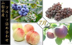 【ふるさと納税】【7月発送】山梨県産 フルーツ 果物 詰め合わせ セット すもも 白桃 もも 桃 ブルーベリー ぶどう 送料無料