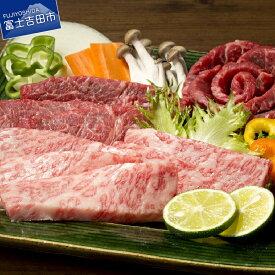 【ふるさと納税】山梨県産 富士山麓牛 霜降り・赤身焼き肉セット(計約600g)