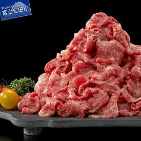 【ふるさと納税】【緊急支援・数量限定】 牛肉 1kg 山梨県産 富士山麓牛 切り落とし 送料無料