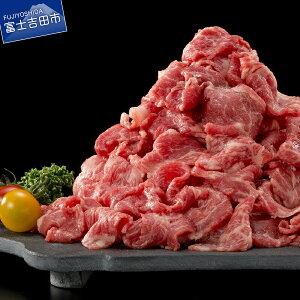 【ふるさと納税】 牛肉 山梨県産 富士山麓牛 切り落とし 800g しゃぶしゃぶ すき焼き ブランド牛 送料無料
