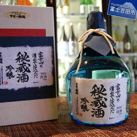 【ふるさと納税】 酒 日本酒 吟醸 熟成 富士山湧水 三年低温熟成 吟醸 秘蔵酒 1.8L 送料無料