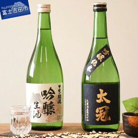 【ふるさと納税】山梨地酒四合瓶2銘柄 富士山湧水仕込 無濾過 吟醸生酒・吟醸純米 太冠