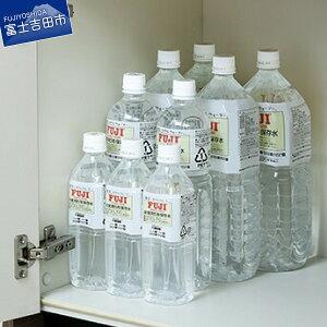 【ふるさと納税】 水 ミネラルウォーター 天然水 非常用 保存用 富士ミネラルウォーター 非常用 5年 5年保存水 1Lペットボトル×12本入