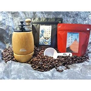 【ふるさと納税】ふじやまコーヒー豆2種&コーヒーミルセット