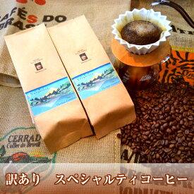 【ふるさと納税】【訳あり】 コーヒー 豆 500g (250gx2袋) 富士山の湧き水で磨いた 自家焙煎 焙煎後一週間 加熱水蒸気 スペシャルティコーヒー 珈琲 送料無料
