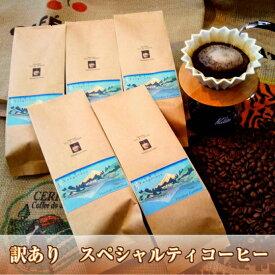 【ふるさと納税】【訳あり】 コーヒー 粉 1kg (200gx5袋) 富士山の湧き水で磨いた 自家焙煎 焙煎後一週間 加熱水蒸気 スペシャルティコーヒー 珈琲 送料無料